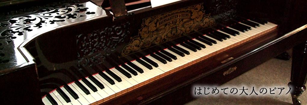 はじめての大人のピアノ