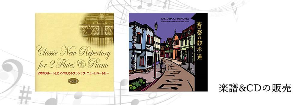 CD&楽譜販売